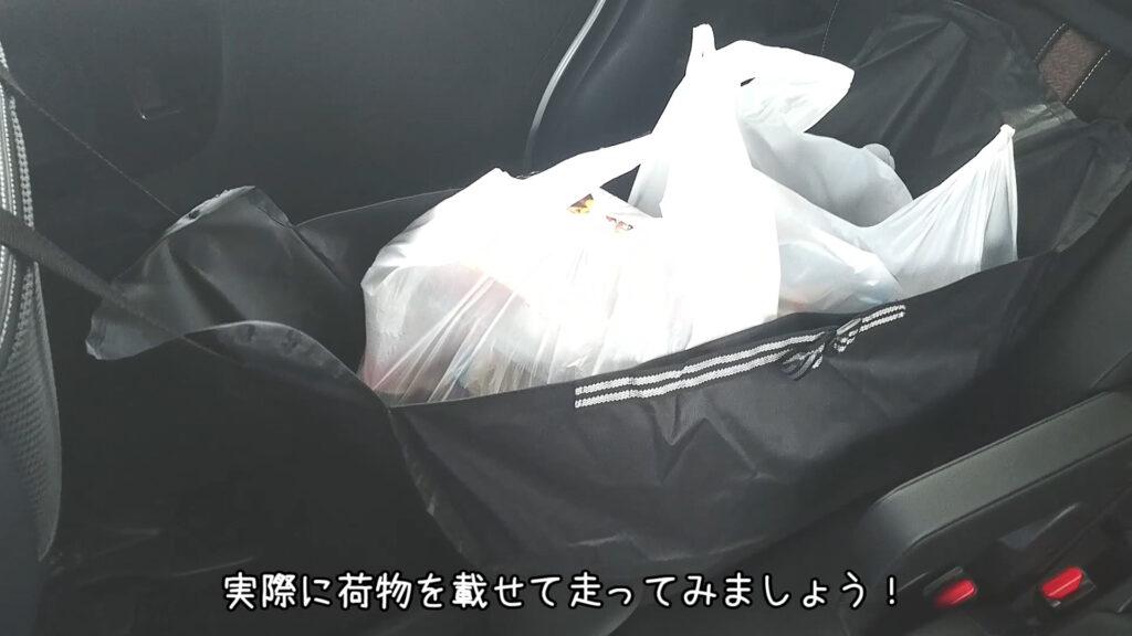N-BOX ハンモックバッグ 走行