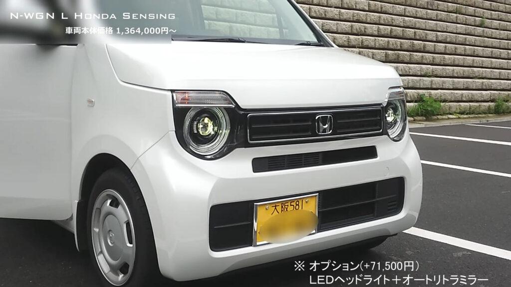 新型N-WGN ヘッドライト LED