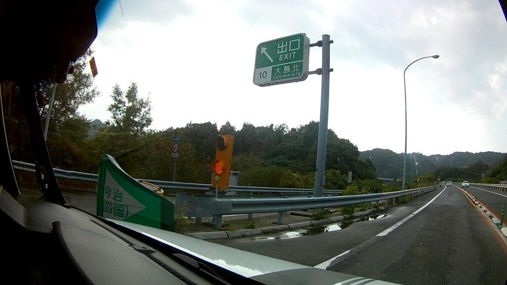 大島北IC 通過
