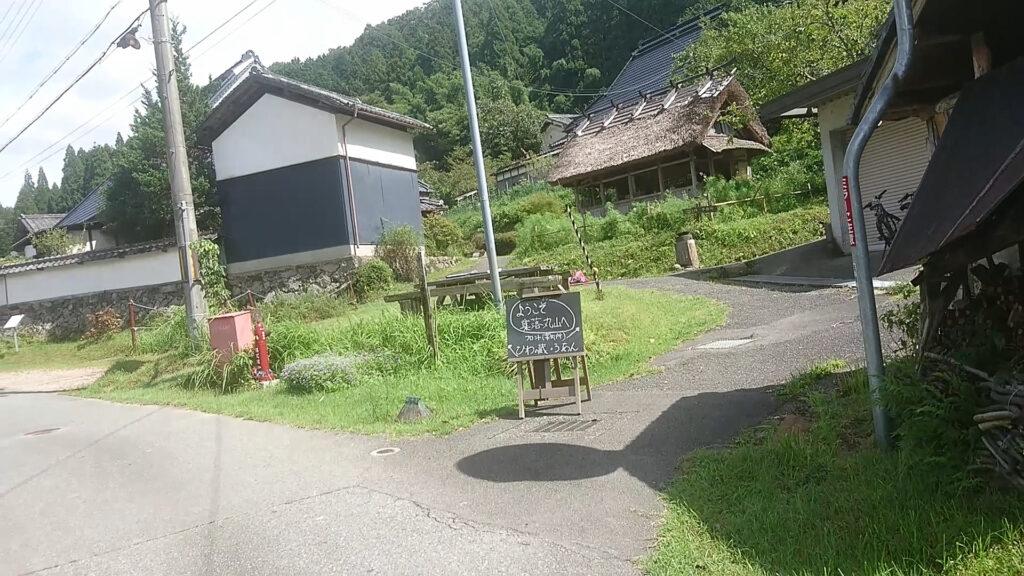 丸山集落2